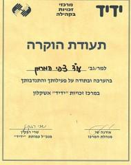 yadid-michtav