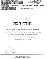 yadid-michtav2